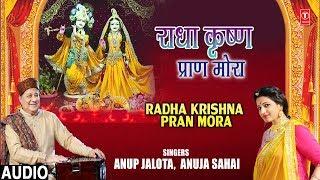 राधा कृष्ण प्राण मोरा Radha Krishna Pran Mora I ANUP JALOTA, ANUJA SAHAI I New Full Aiudio Song - TSERIESBHAKTI