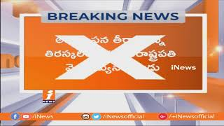 Venkaiah Naidu Rejected Opposition Notice For Removal Of Chief Justice Dipak Misra | iNews - INEWS