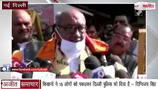 video : Farmers ने 15 लोगों को पकड़कर Delhi Police को दिया है - Digvijay Singh