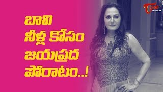 Jayaprada Fights For Water #FilmGossips - TELUGUONE