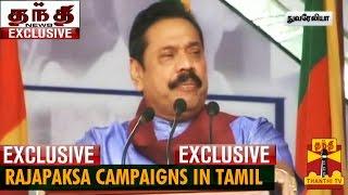 Thanthi TV Exclusive : Rajapaksa campaigns in Tamil in Nuwara Eliya