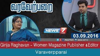 Women Magazine Publisher &Editor | Varaverpparai | News7 Tamil