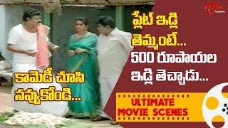 ప్లేట్ ఇడ్లీ తెమ్మంటే.. 500 రూపాయల ఇడ్లీ తెచ్చాడు.. | Ultimate Movie Scenes | TeluguOne - TELUGUONE