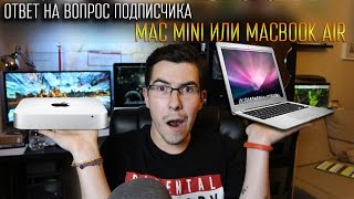 Что выбрать? Mac mini или Macbook air