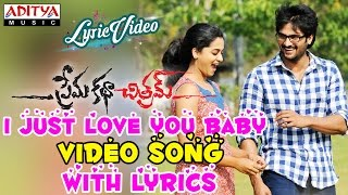 I Just Love You Baby Video Song With Lyrics II Prema Katha Chithram Songs II Sudheer Babu, Nanditha - ADITYAMUSIC