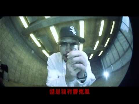 熱狗 mchotdog official MV 母老虎