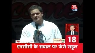 Nonstop 100 | Rahul Gandhi's Embarrassing Moment; Does Not The Full Form Of NCC - AAJTAKTV