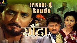 Sauda Indian TV Hindi Serial Episode -4 | Sri Balaji Video - SRIBALAJIMOVIES