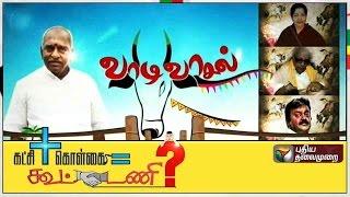 Katchi Kolgai Koottani 08-01-2016 – Puthiya Thalaimurai TV Show