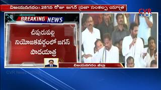 YS Jagan Begins 281 Day of Praja Sankalpa Yatra | Vizianagaram District | CVR NEWS - CVRNEWSOFFICIAL