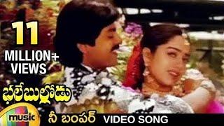 Bhale Bullodu Telugu Movie Songs | Nee Bumper Video Song | Jagapathi Babu | Soundarya | Mango Music - MANGOMUSIC