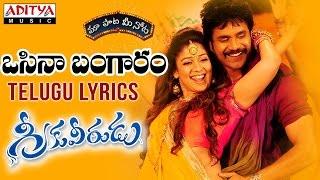 "Ossina Bangaram Full Song With Telugu Lyrics II ""మా పాట మీ నోట""  II Greekuveerudu Songs - ADITYAMUSIC"