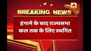 Rajya Sabha adjourned till tomorrow following ruckus in the house - ABPNEWSTV