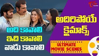 అది కావలి.. ఇది కావాలి.. వాడుకోవాలి | Ram Maska Movie Ultimate Scenes | TeluguOne - TELUGUONE