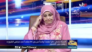 #رؤية_اقتصادية | المرأة .. وتنسيق جهودها لانتخابات أعضاء مجلس الشورى للفترة التاسعة