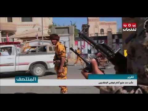 #مأرب سد منيع أمام فوضى الإنقلابيين   تقرير يمن شباب