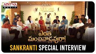 Entha Manchivaadavuraa Sankranti Special Interview | Kalyan Ram | Mehreen - ADITYAMUSIC