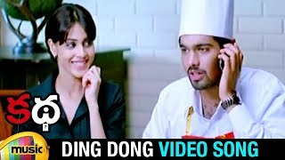Genelia Super Hit Video Songs   Ding Dong Video Song   Katha Telugu Movie   Adith Arun   Mango Music - MANGOMUSIC