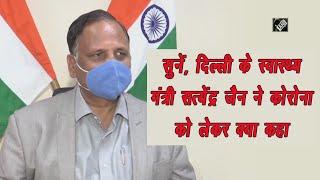 video : दिल्ली में कोरोना पॉजिटिविटी दर 7 फीसदी से कम हुई - स्वास्थ्य मंत्री