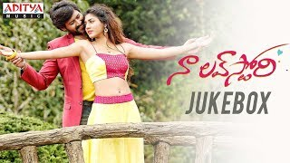 Naa Love Story Full Songs Jukebox | Mahidhar, Sonakshi Singh Rawat | Siva Gangadhar - ADITYAMUSIC