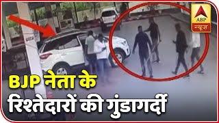 UP: BJP leader's family members indulge in vandalism on petrol pump in Meerut - ABPNEWSTV