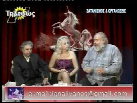Satanismos & Organwseis [8-10-2008] (Meros 2)