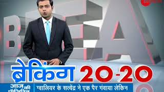 Breaking 20-20: Watch top 20 news of this morning | 26 May, 2018 - ZEENEWS