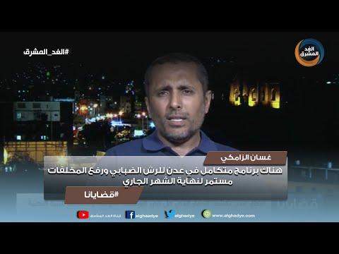قضايانا | غسان الزامكي: هناك برنامج متكامل في عدن للرش الضبابي ورفع المخلفات مستمر لنهاية الشهر