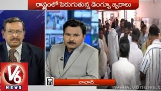 Discussion on Dengue fever with Senior Dr. Narasimhulu - 7PM Discussion - V6NEWSTELUGU