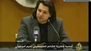بالفيديو.. تميم البرغوثي: أنا ابن رضوى عاشور - مصر العربية