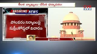 Supreme Court Investigation On Polavaram Project Postponed To Monday | CVR NEWS - CVRNEWSOFFICIAL