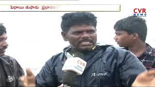 పెథాయ్ భూతానికి గజ గజ వణుకుతున్న శ్రీకాకుళం | Srikakulam Peoples Huge Fear due to Pethai Cyclone|CVR - CVRNEWSOFFICIAL