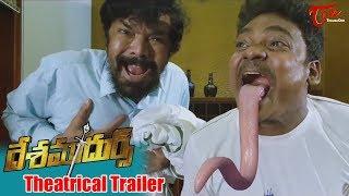 Desamudurs Movie Theatrical Trailer | Posani Krishna Murali | Prudhvi Raj | TeluguOne - TELUGUONE