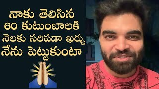 Pradeep Machiraju Helping Nature | Janata Curfew | India Lockdown - TFPC