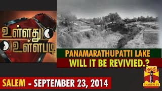 "Ullathu Ullapadi 23-09-2014 ""Will Panamarathupatti lake get Revived..?"" – Thanthi Tv Show"