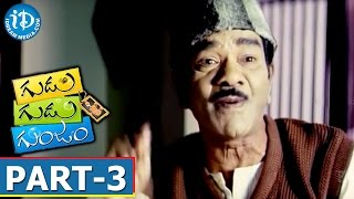 Gudu Gudu Gunjam Full Movie Part 3    Rajendra Prasad, Sitara, Kasturi    Veeru Dwait - IDREAMMOVIES
