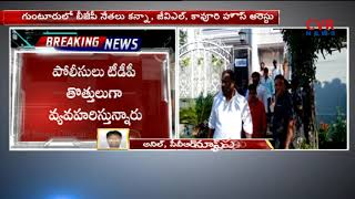 BJP Leaders Kanna,Kavuri ,GVL House Arrest in Guntur | CVR News - CVRNEWSOFFICIAL