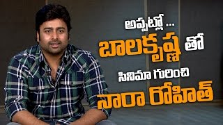 Nara Rohit about movie with Balakrishna and Appatlo Okadundevadu - IGTELUGU