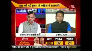 50 साल तक BJP राज करेंगे; कहीं अमित शाह अति आत्मविश्वास के शिकार तो नहीं? | दंगल - AAJTAKTV