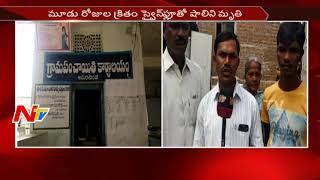 Swine Flu Hits Wanaparthy District || Child Lost Life in Amarchinta Village || NTV - NTVTELUGUHD