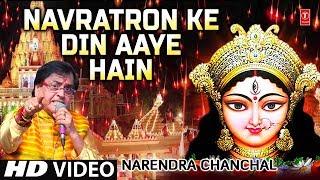 Navratri Festival Song..Navratron Ke Din I NARENDRA CHANCHAL I New Version I FULL HD VIDEON - TSERIESBHAKTI