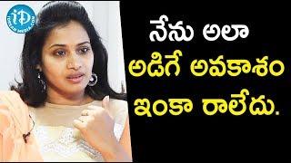 నేను అలా అడిగే అవకాశం ఇంకా రాలేదు - Serial Actress Bhavana ||  Soap Stars With Anitha - IDREAMMOVIES