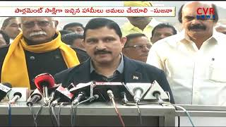 TDP MP Sujana Chowdary firing on BJP Government | CVR News - CVRNEWSOFFICIAL