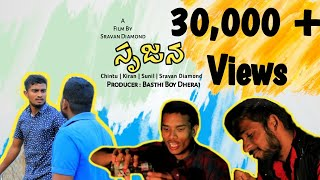 Srujana || A New Telugu Short Film 2019 || Directed By Sravan Diamond - YOUTUBE