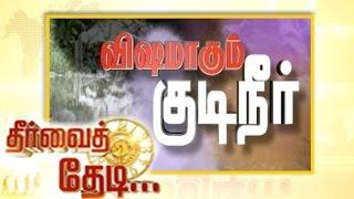 Thervai Thedi 05-01-2015 – Puthiya Thalaimurai Tv Show