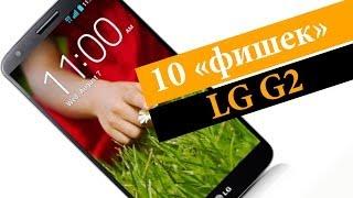 LG G2: 10 интересных функций и «фишек» смартфона G2