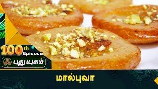 Rusikkalam Vanga 11-09-2017 – Puthuyugam tv Show – ட்ரை ஜாமூன் | மால்புவா | லட்டு | 100th Episode