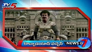 """Kochadaiyaan"" Audio Launch @ 7 pm News - TV5NEWSCHANNEL"
