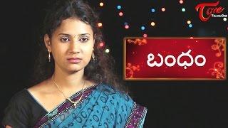 Bandham | Latest Telugu Short Film | by Srinivas Takre - TELUGUONE
