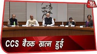 प्रधानमंत्री की अध्य्क्षता में  CCS बैठक खत्म हुई | Breaking - AAJTAKTV